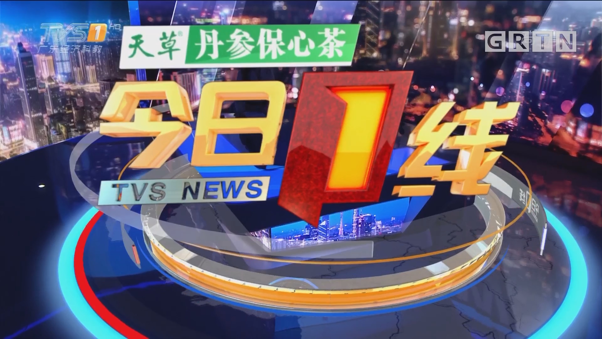 "[HD][2018-08-14]今日一线:台风""贝碧嘉"":""贝碧嘉""将登陆 最强风力可达10级"
