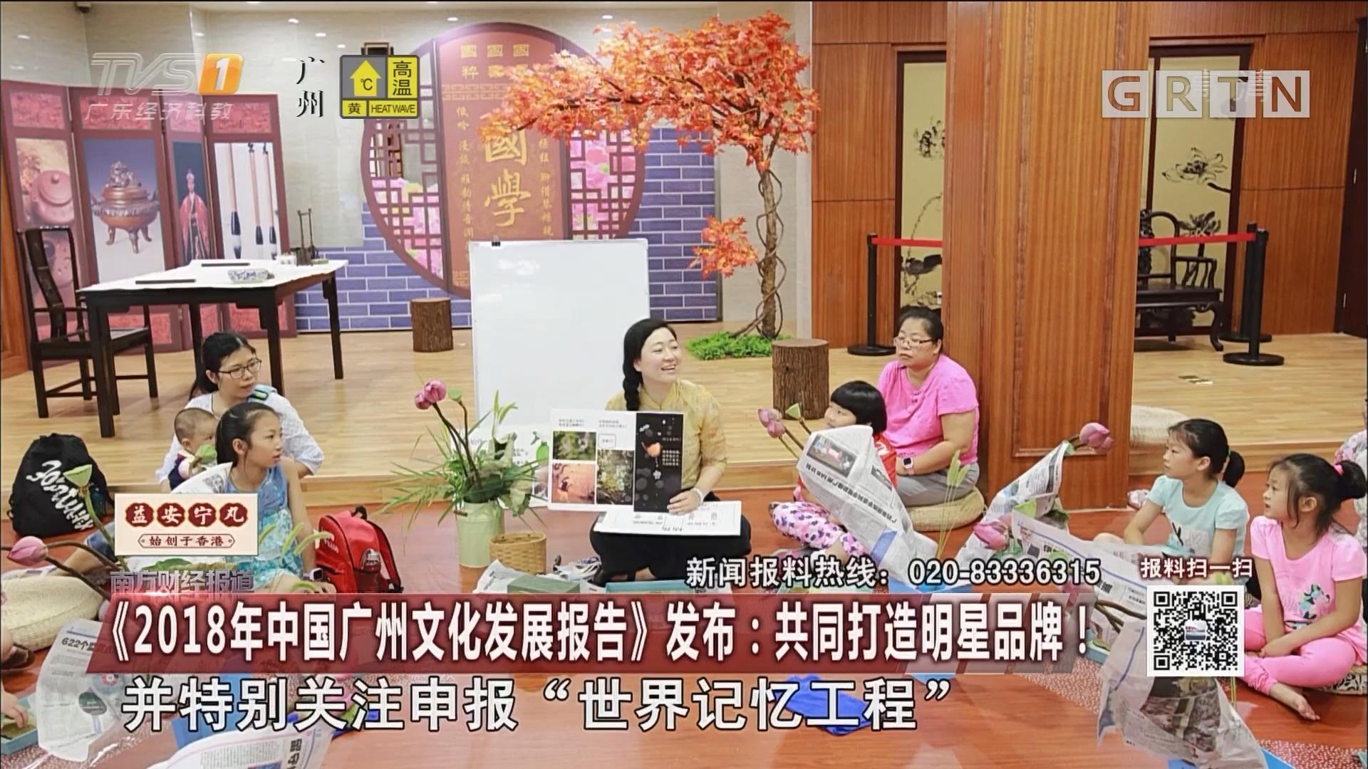 《2018年中国广州文化发展报告》发布:共同打造明星品牌!