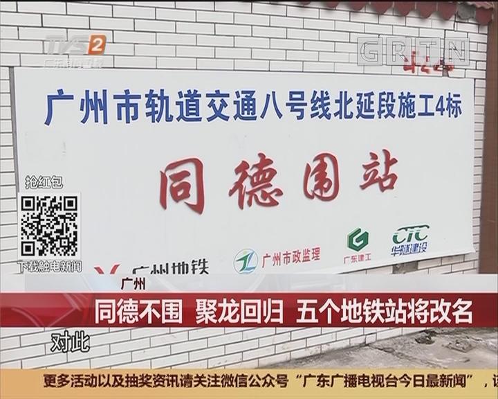 广州:同德不围 聚龙回归 五个地铁站将改名