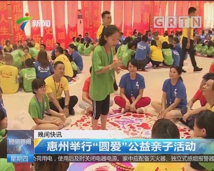 """惠州举行""""圆爱""""公益亲子活动"""