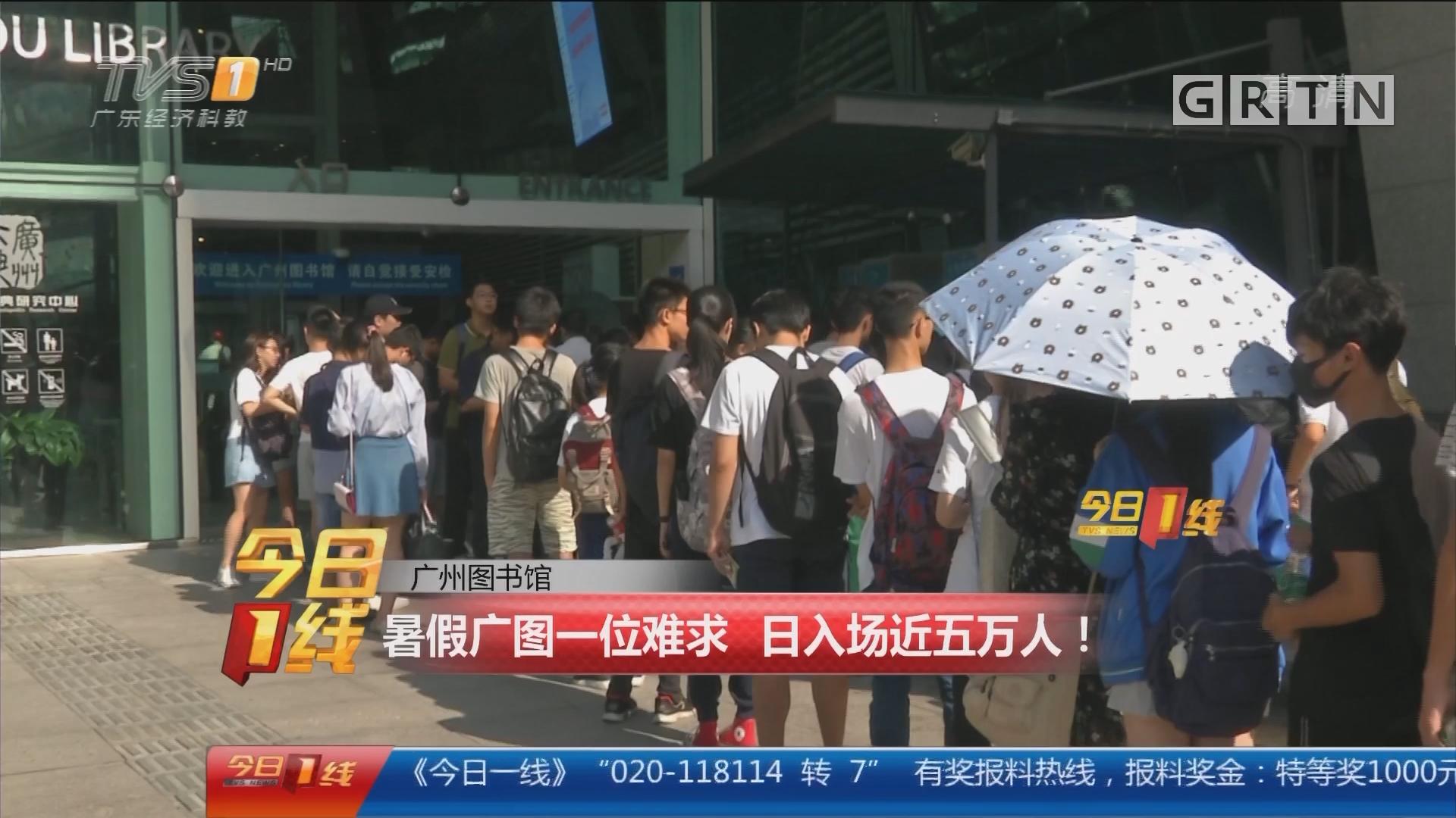 广州图书馆:暑假广图一位难求 日入场近五万人!