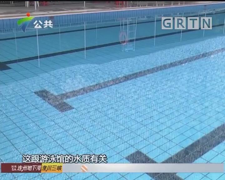 游泳后出现不适 家长质疑泳池水质问题