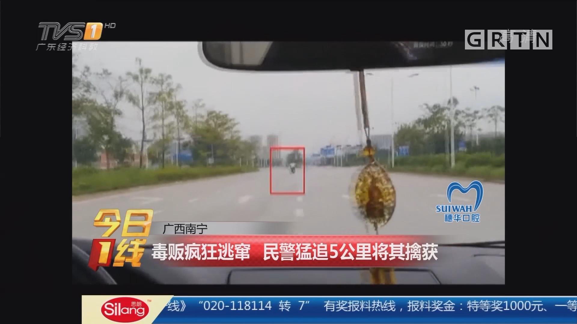 广西南宁:毒贩疯狂逃窜 民警猛追5公里将其擒获