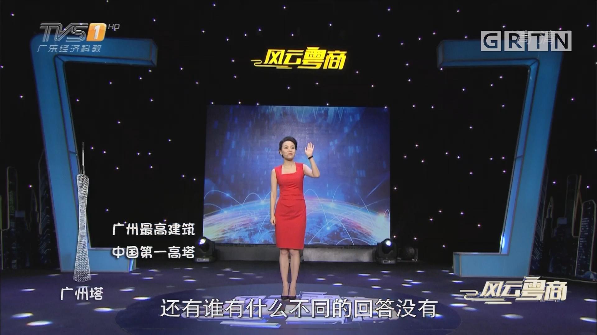 [HD][2018-08-04]风云粤商