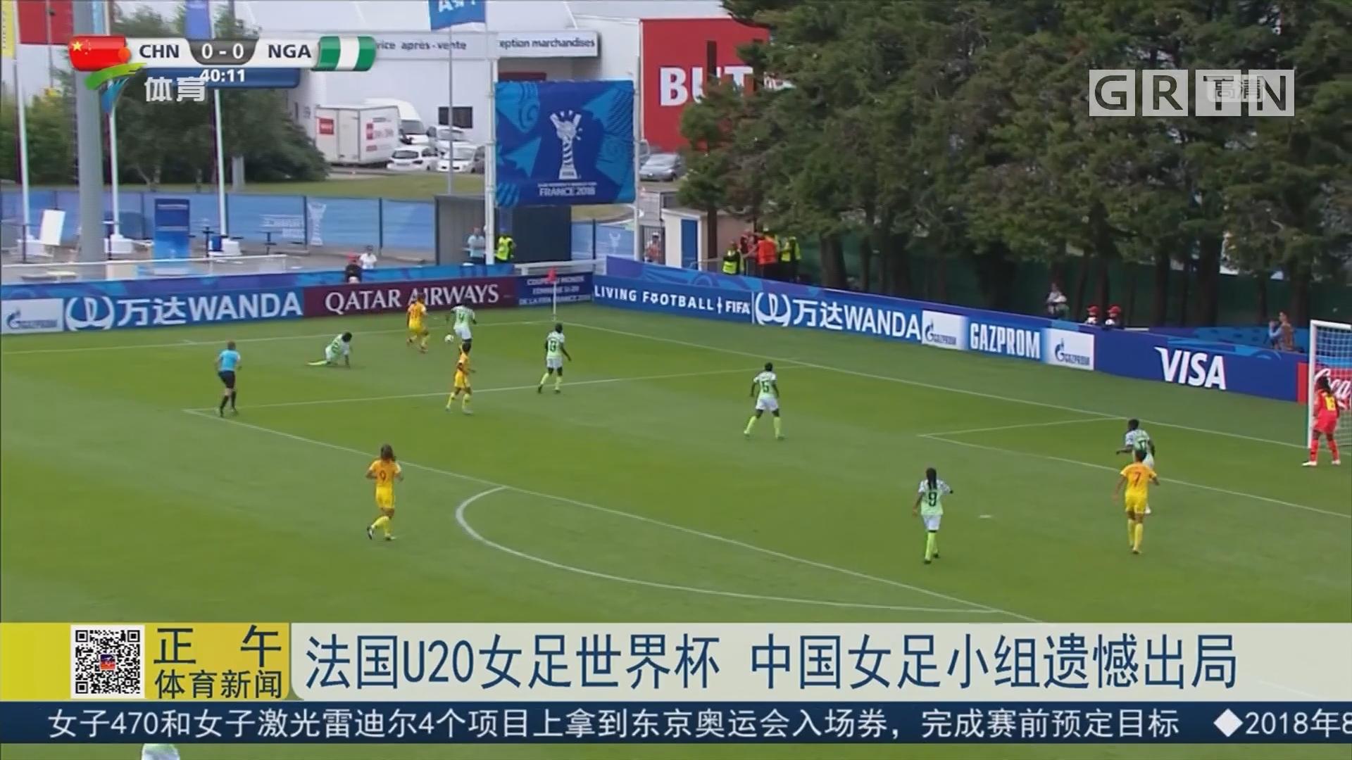 法国U20女足世界杯 中国女足小组遗憾出局