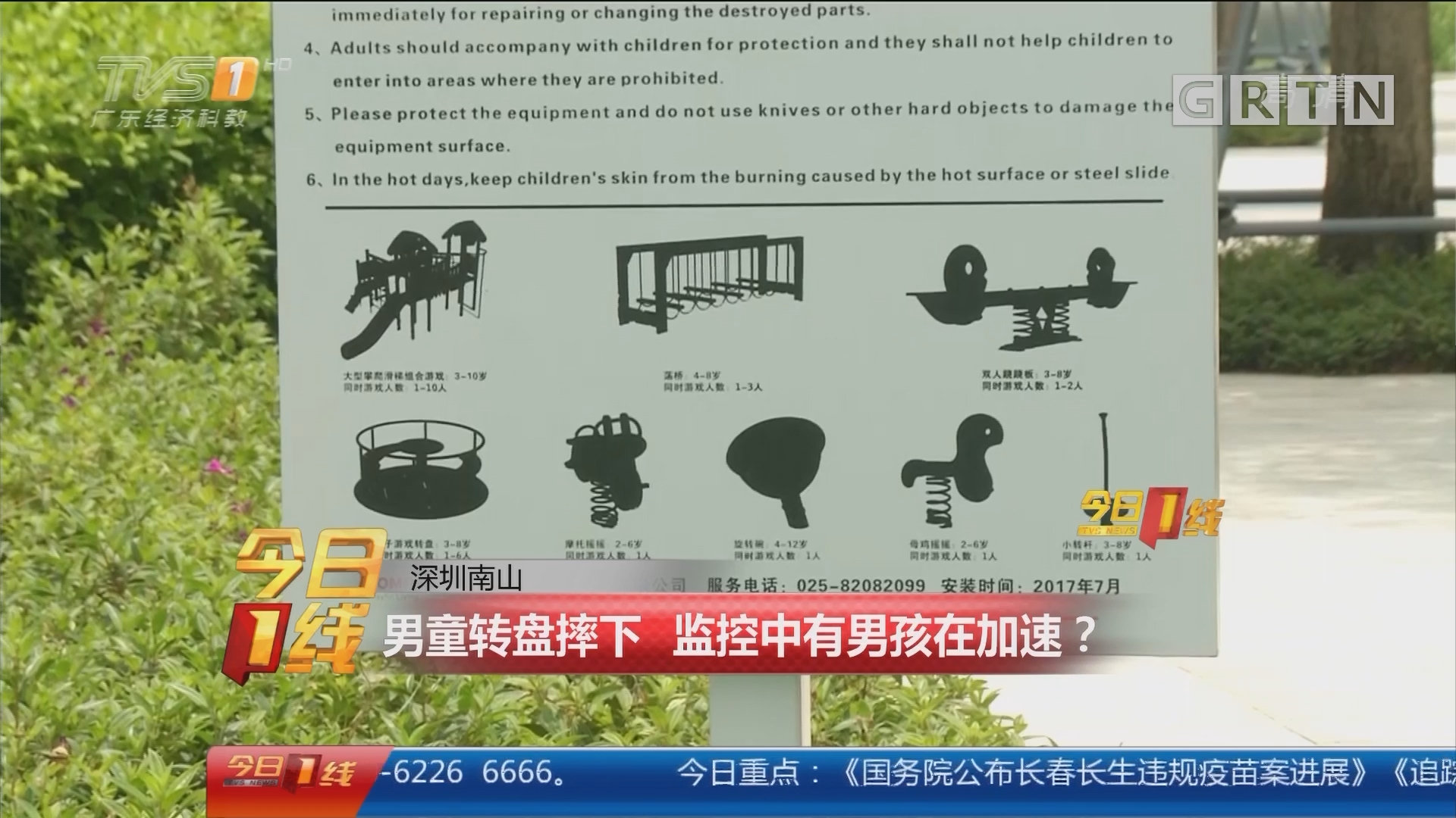 深圳南山:男童转盘摔下 监控中有男孩在加速?