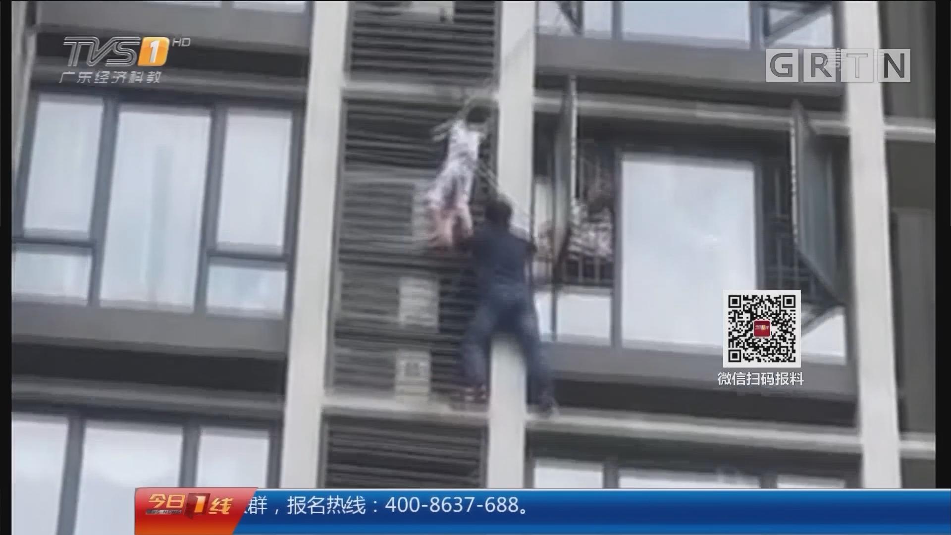 """佛山南海:父当""""蜘蛛侠""""救子遇险 最终双双获救"""