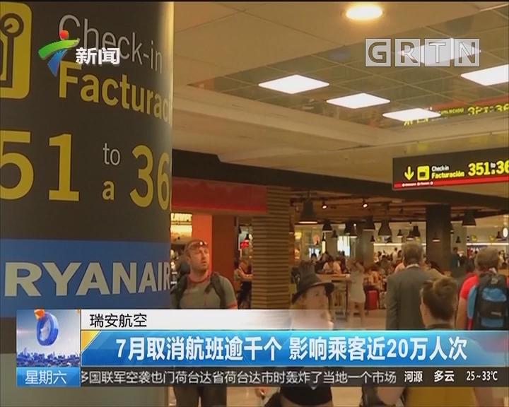 瑞安航空:7月取消航班逾千个 影响乘客近20万人次
