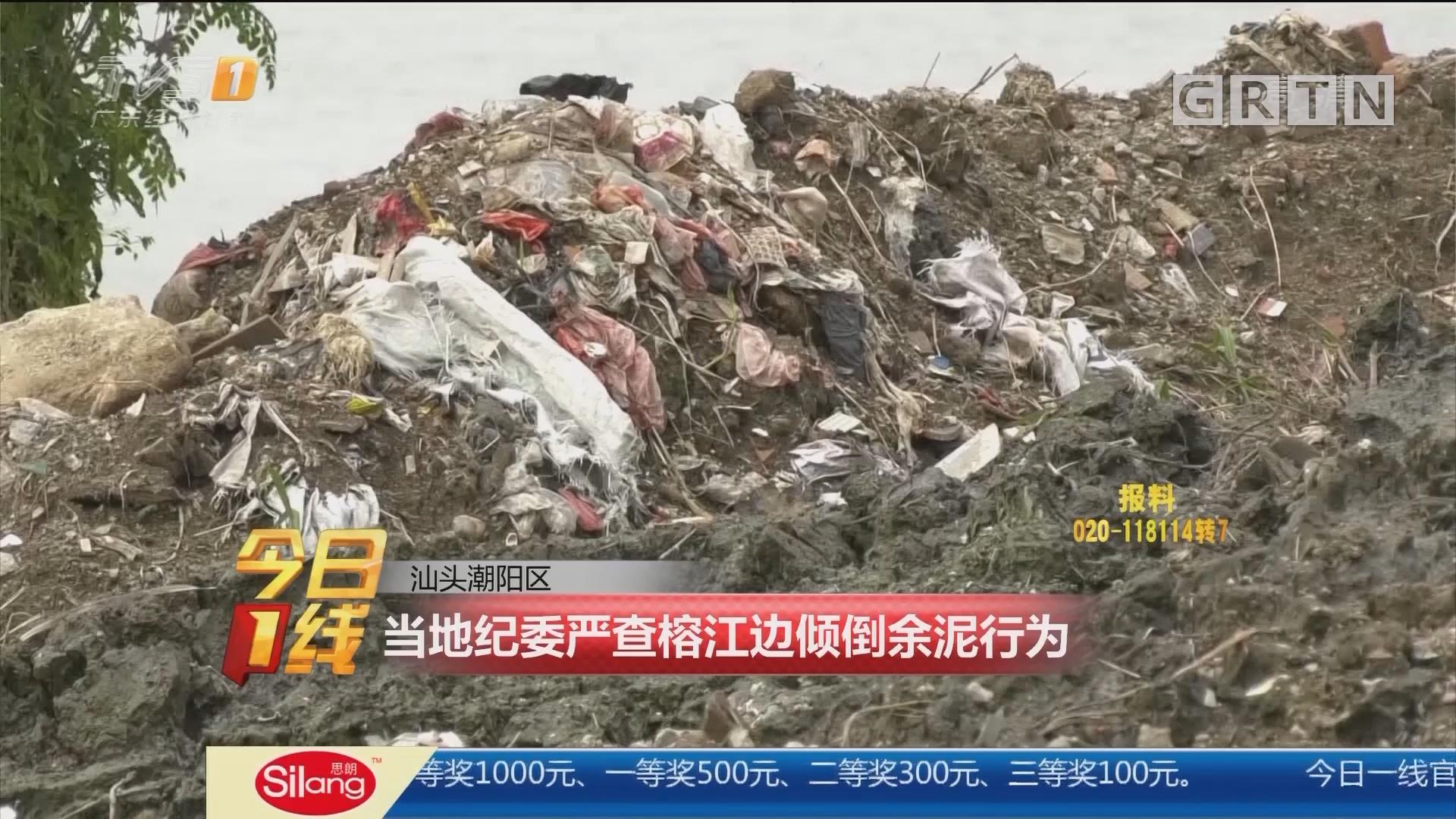 汕头潮阳区:当地纪委严查榕江边倾倒余泥行为