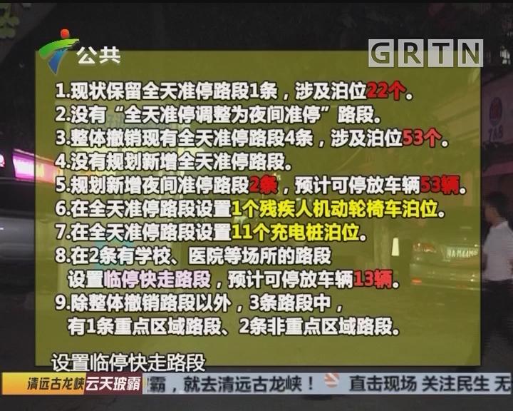 关注广州泊位变化:景泰直街夜间泊位紧张