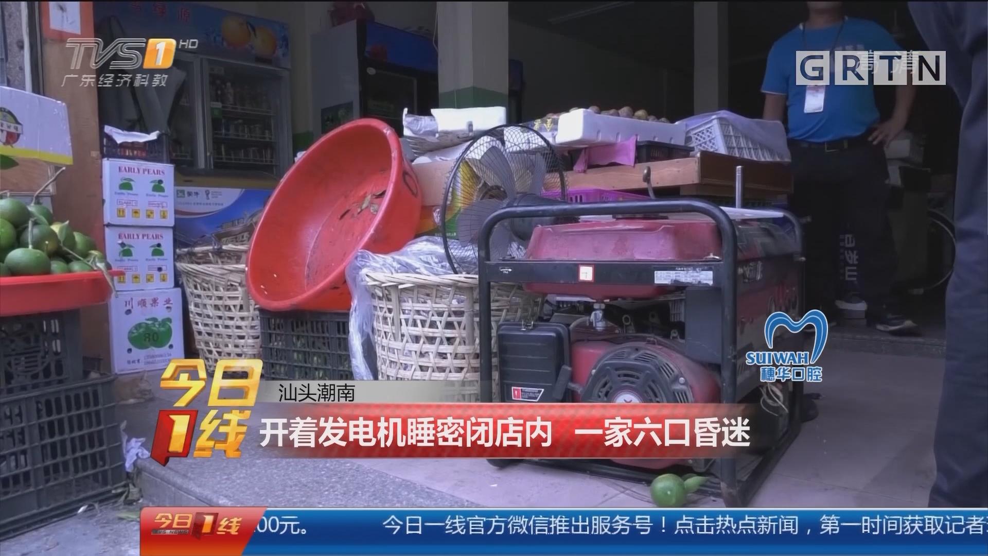 汕头潮南:开着发电机睡密闭店内 一家六口昏迷