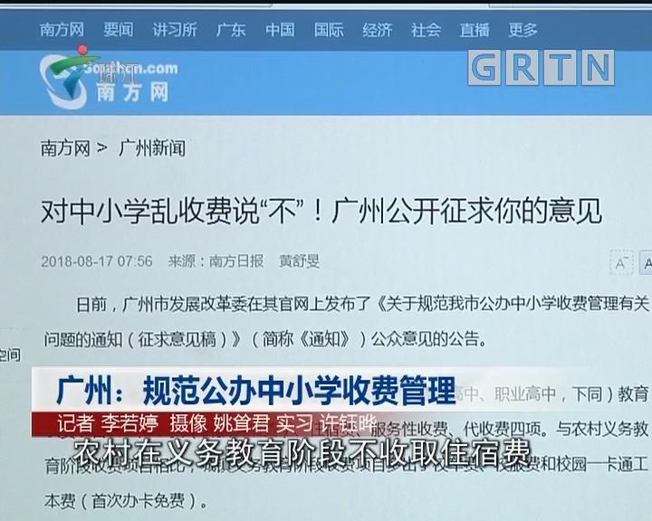 广州:规范公办中小学收费管理