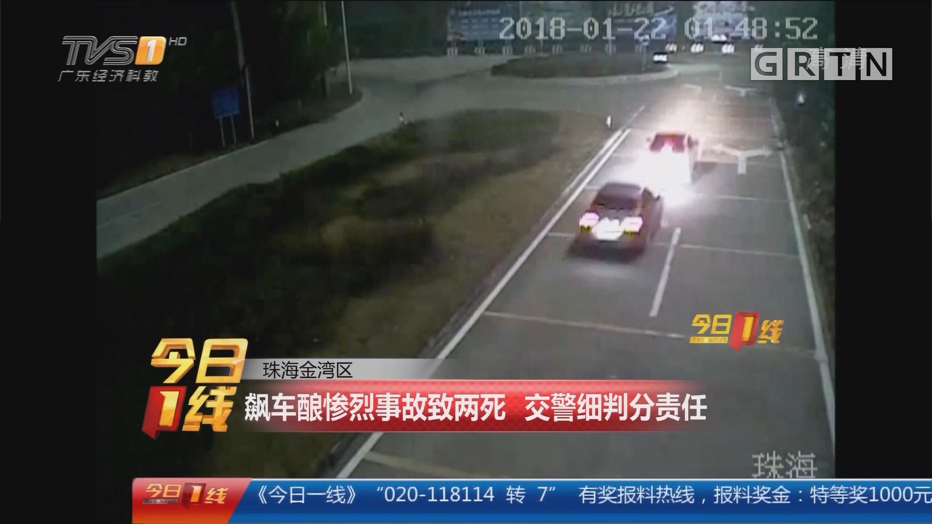 珠海金湾区:飙车酿惨烈事故致两死 交警细判分责任