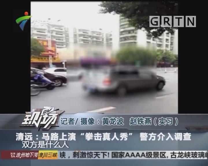 """清远:马路上演""""拳击真人秀"""" 警方介入调查"""