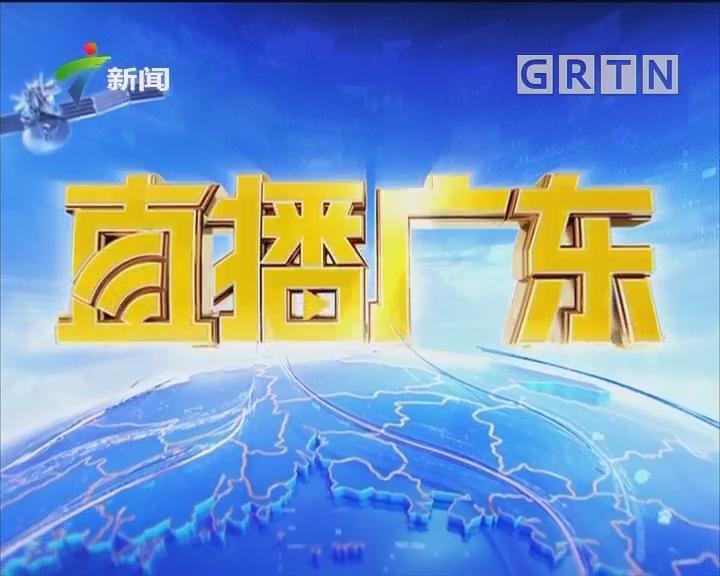 [2018-08-24]直播广东:广深港高铁香港段确定9月正式运营