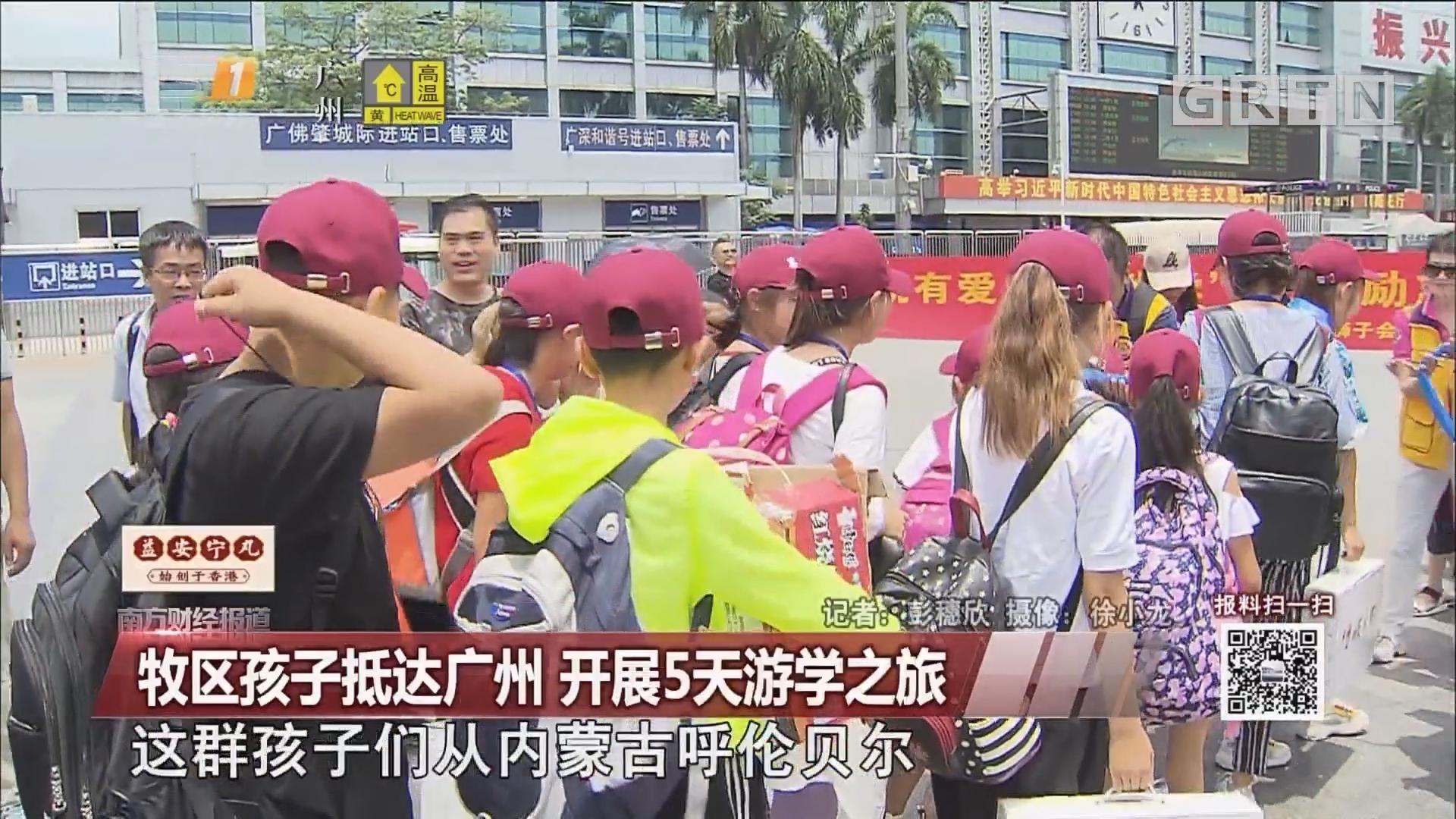 牧区孩子抵达广州 开展5天游学之旅
