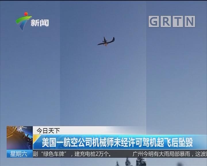 美国一航空公司机械师未经许可架机起飞后坠毁