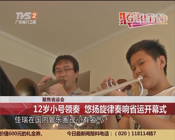 聚焦省运会:12岁小号领奏 悠扬旋律奏响省运开幕式