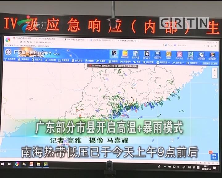 广东部分市县开启高温+暴雨模式