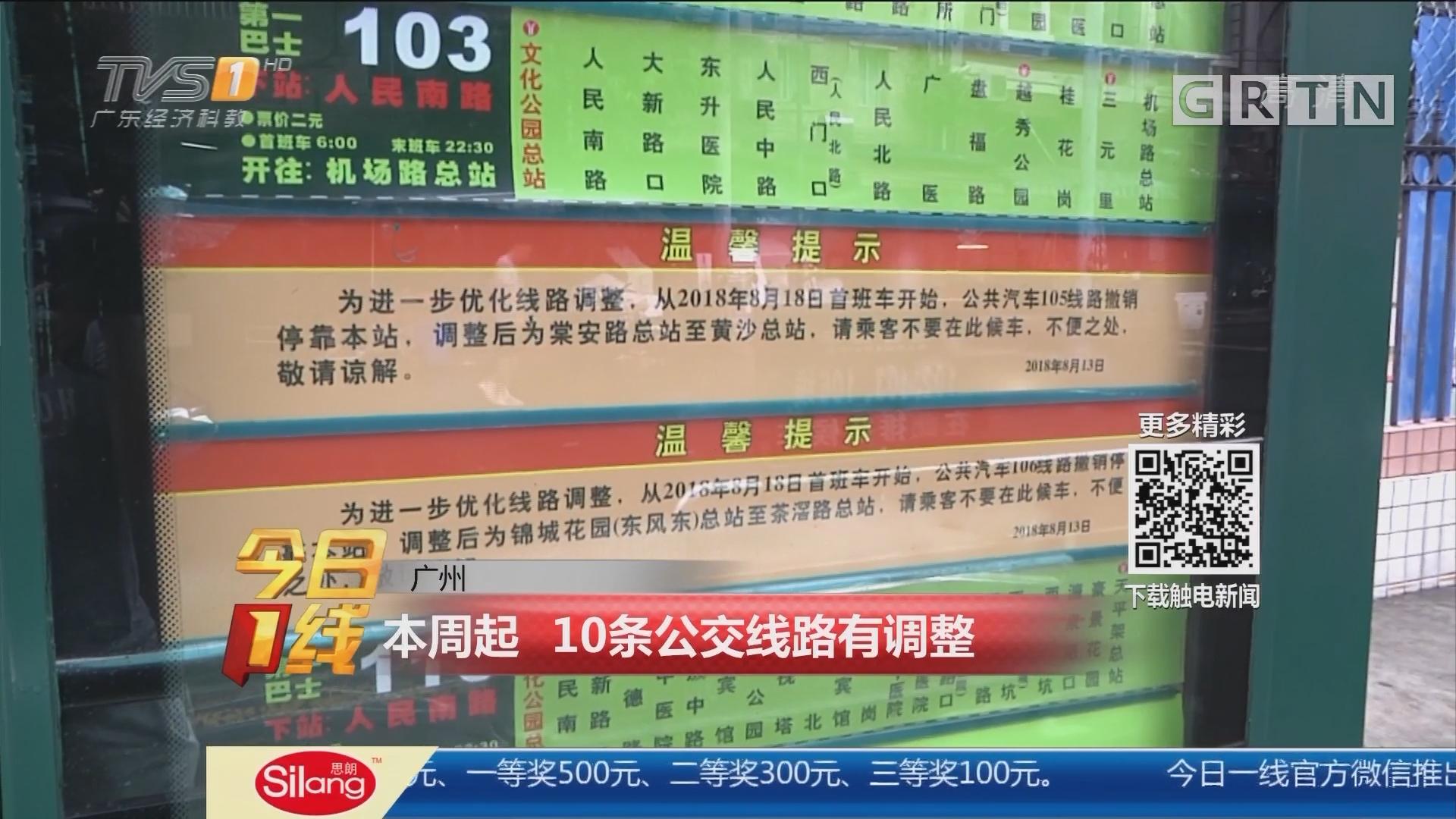 广州:本周起 10条公交线路有调整