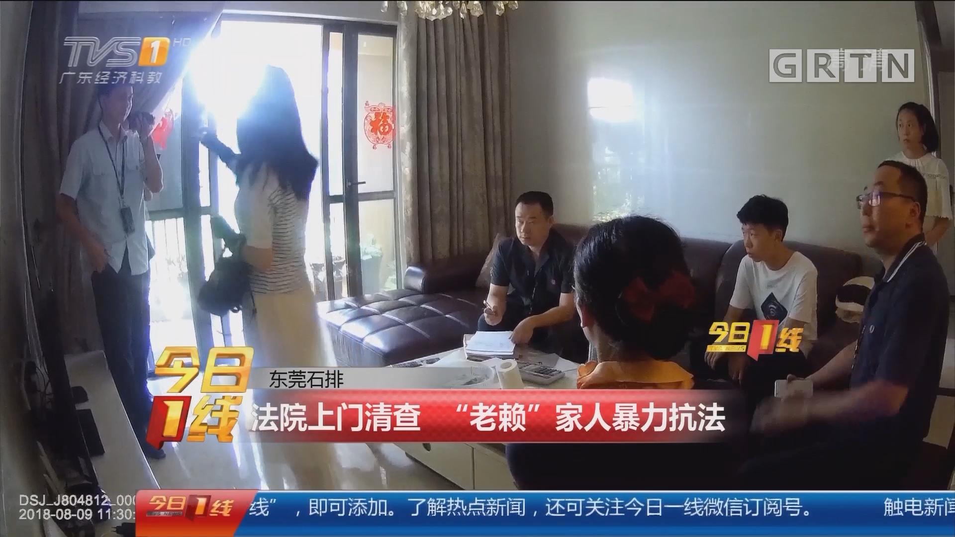 """东莞石排:法院上门清查 """"老赖""""家人暴力抗法"""