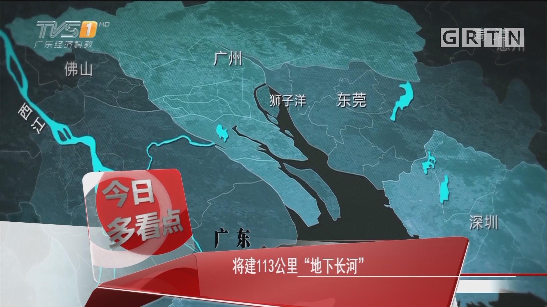 """广东:将建113公里""""地下长河"""""""