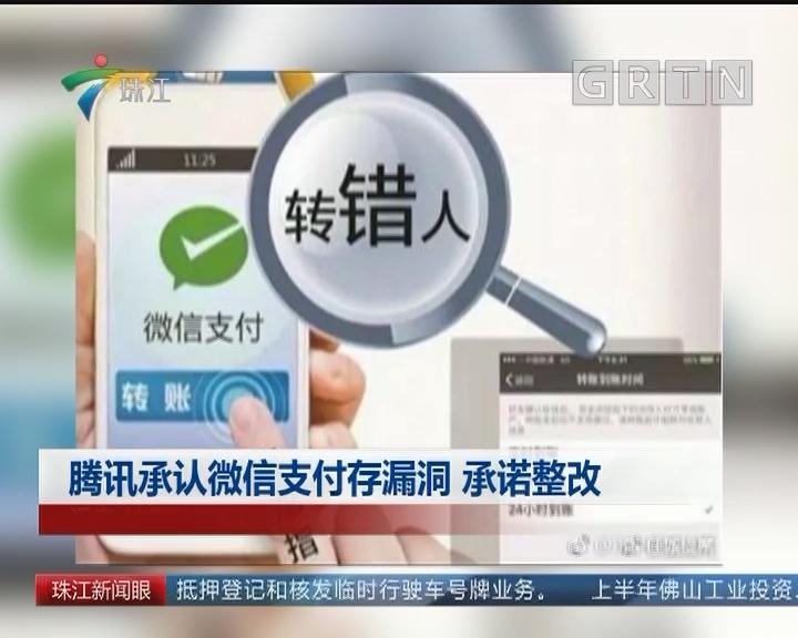 腾讯承认微信支付存漏洞 承诺整改