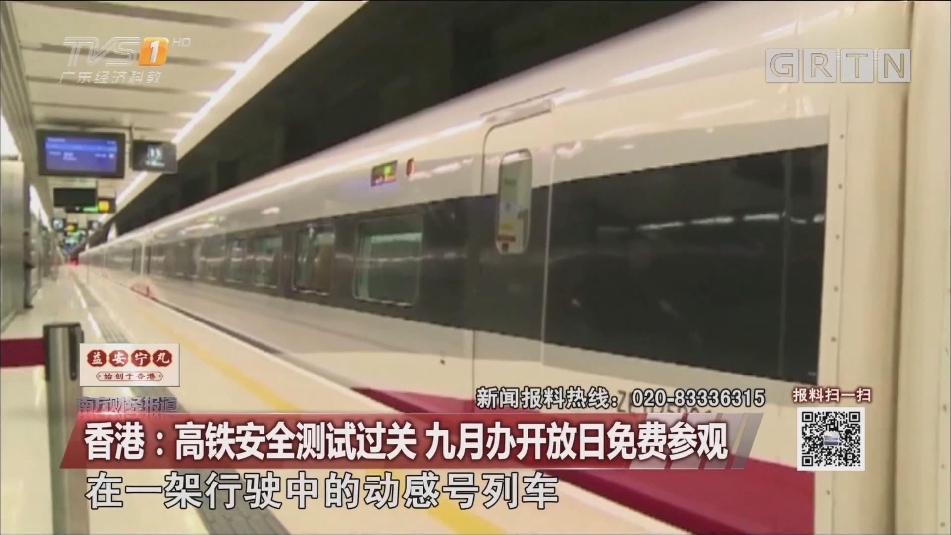 香港:高铁安全测试过关 九月办开放日免费参观