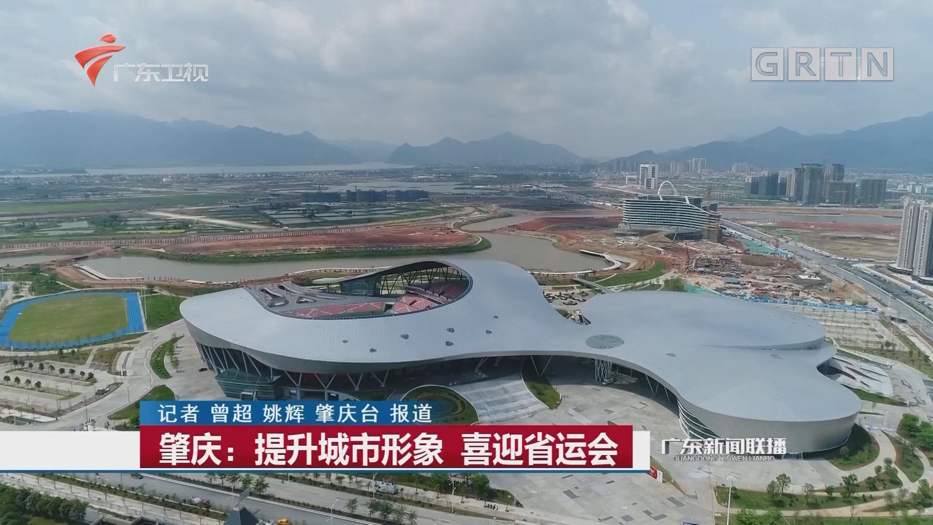 肇庆:提升城市形象 喜迎省运会