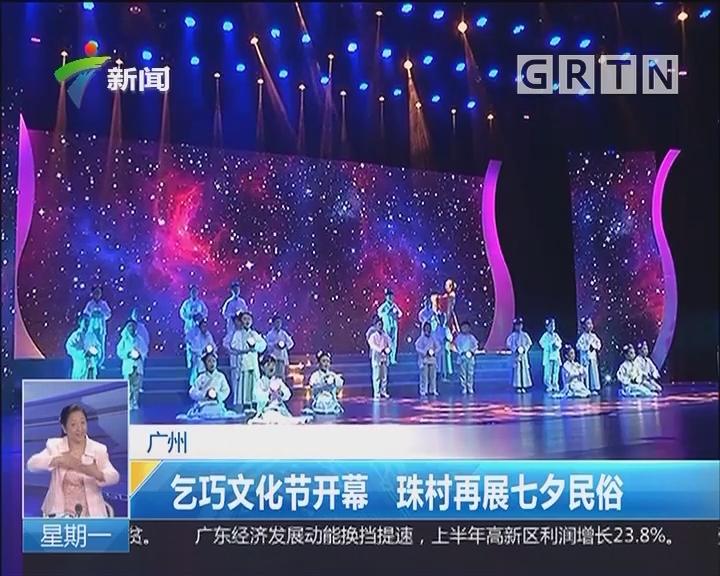 广州:乞巧文化节开幕 珠村再展七夕民俗