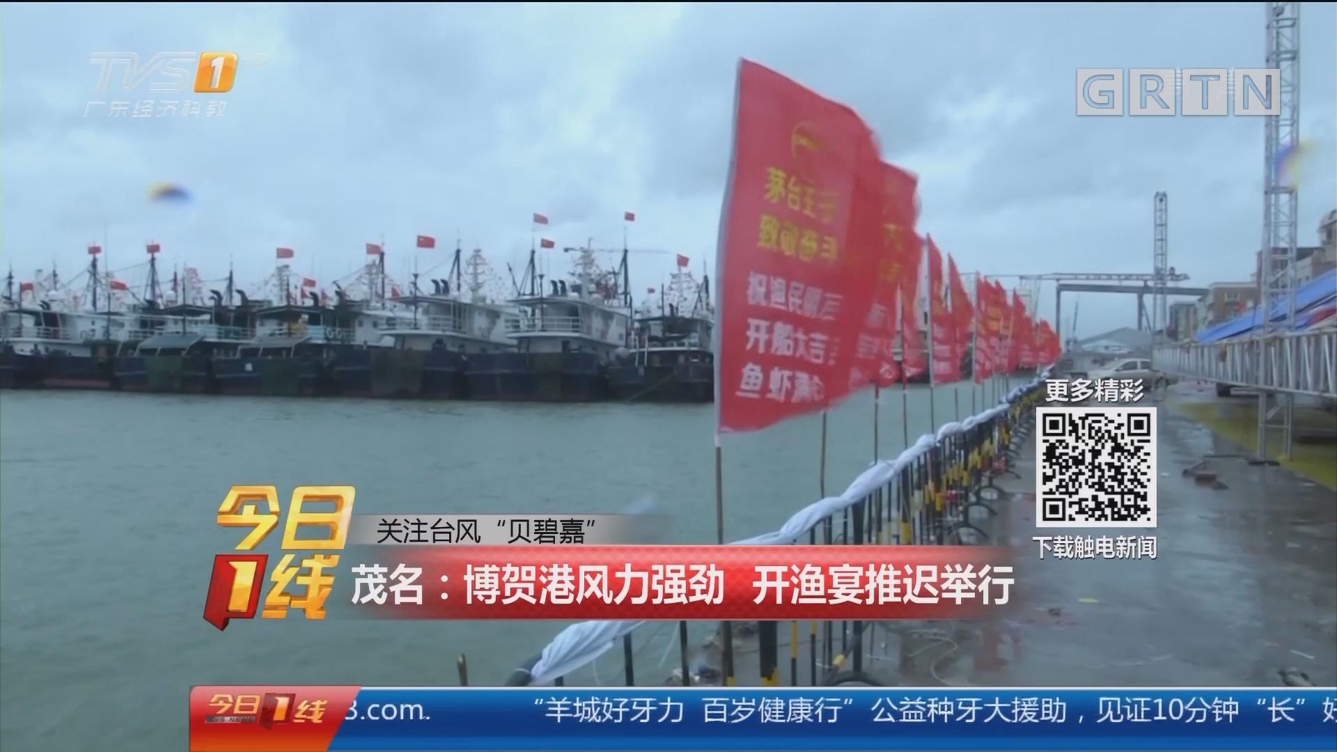 """关注台风""""贝碧嘉"""" 茂名:博贺港风力强劲 开渔宴推迟举行"""