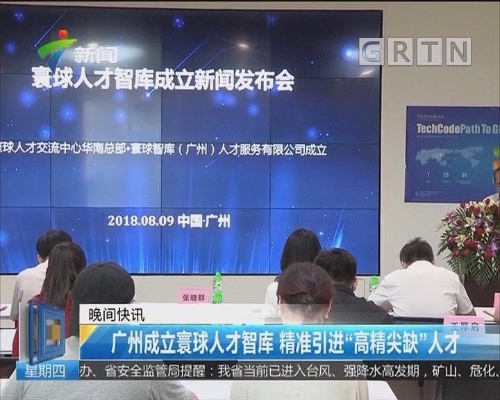 """广州成立寰球人才智库 精准引进""""高精尖缺""""人才"""