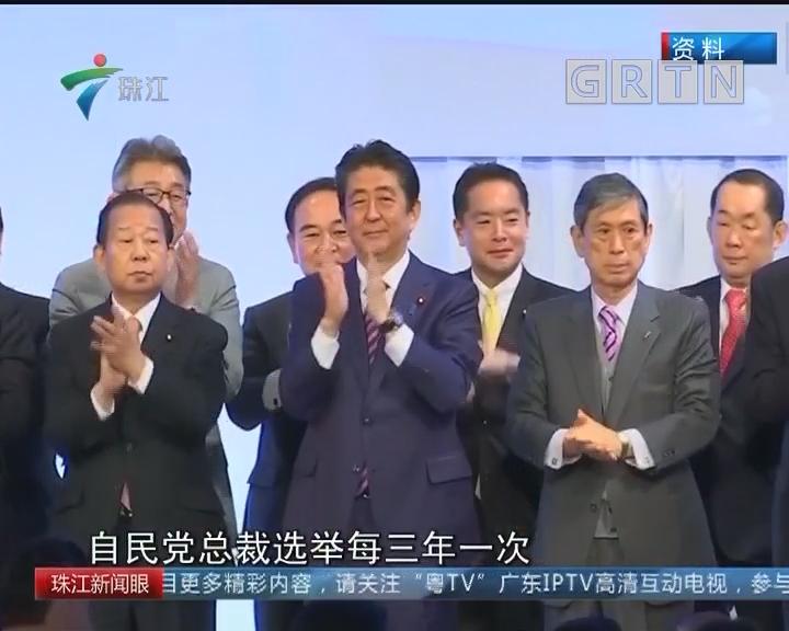 石破茂宣布竞选自民党总裁 挑战安倍
