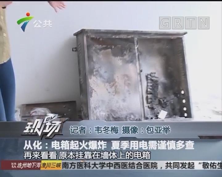 从化:电箱起火爆炸 夏季用电需谨慎多查