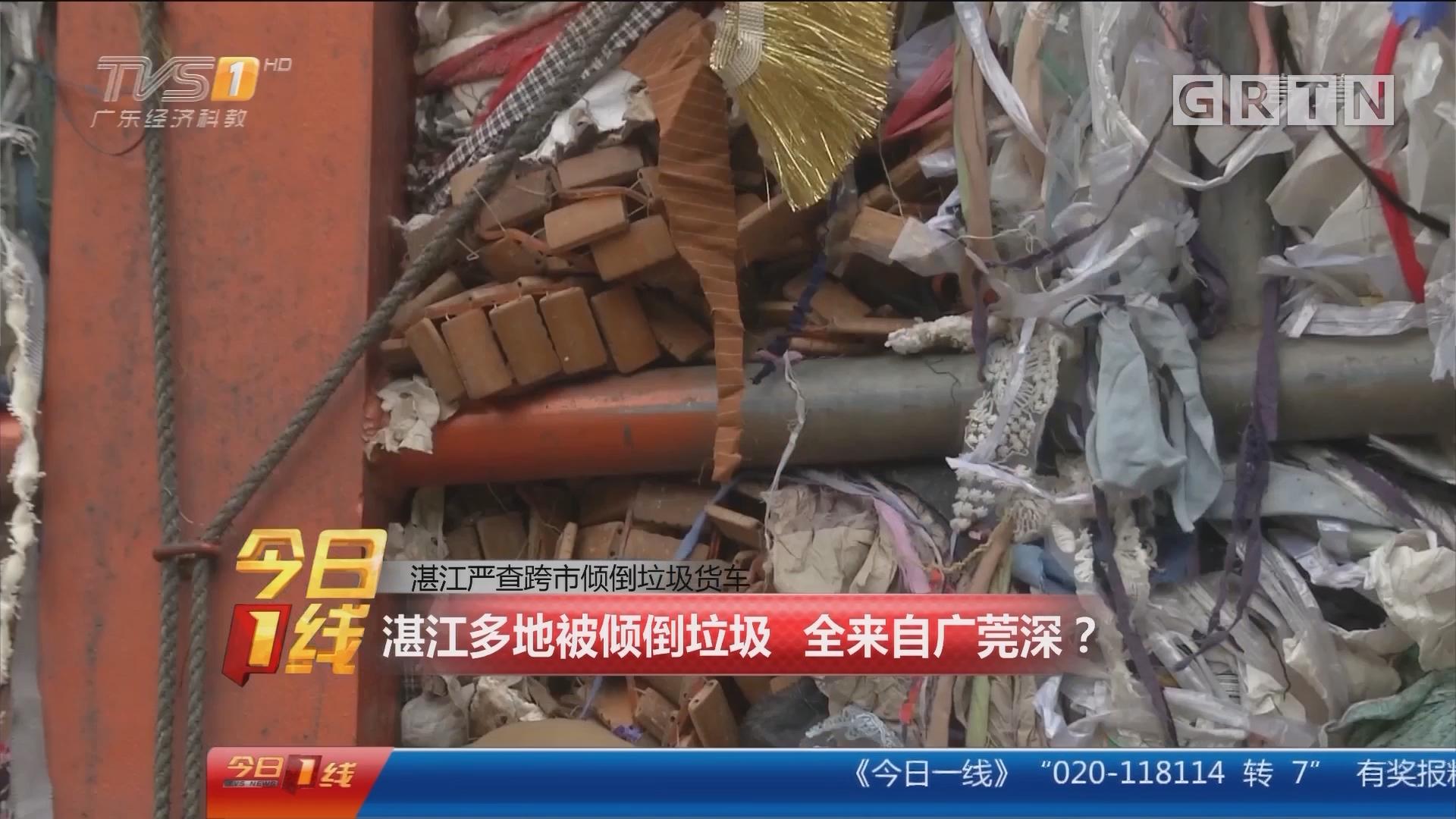 湛江严查跨市倾倒垃圾货车:湛江多地被倾倒垃圾 全来自广莞深?