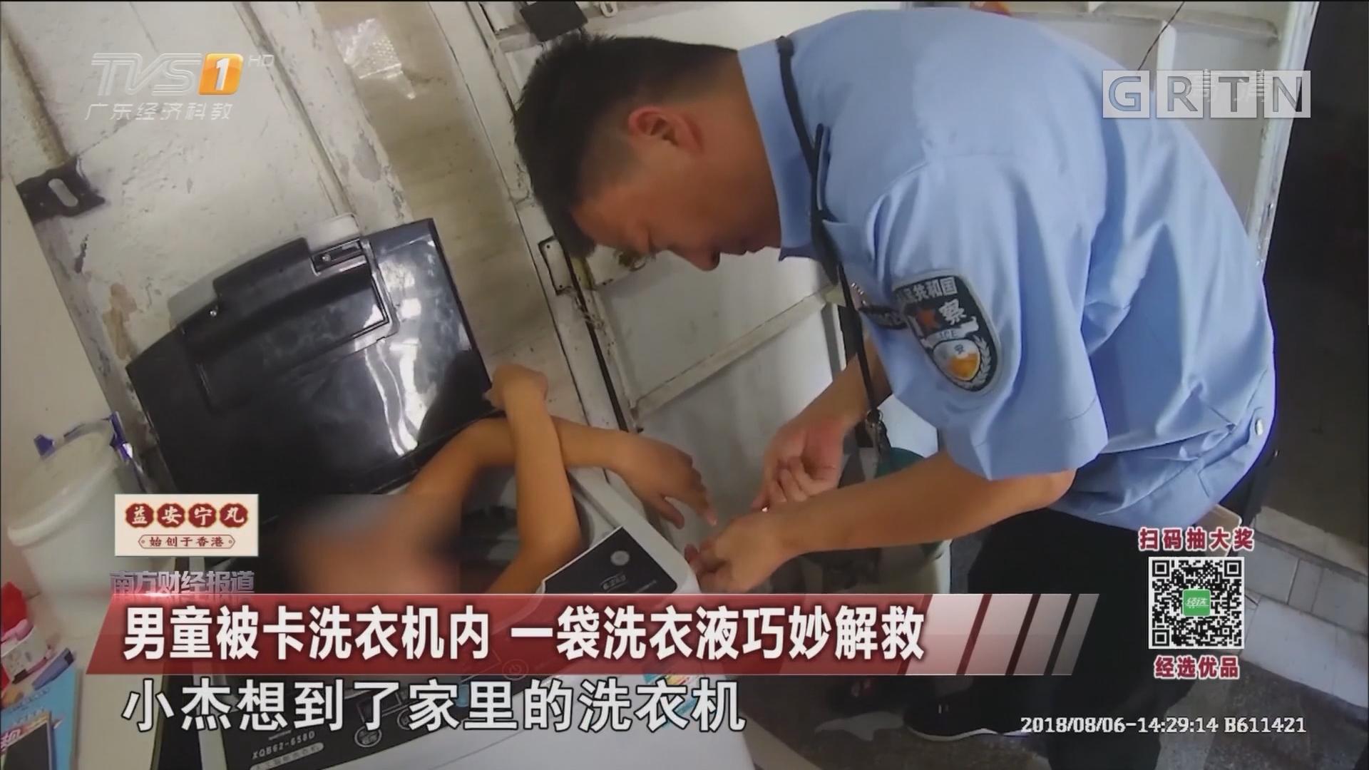 男童被卡洗衣机内 一袋洗衣液巧妙解救