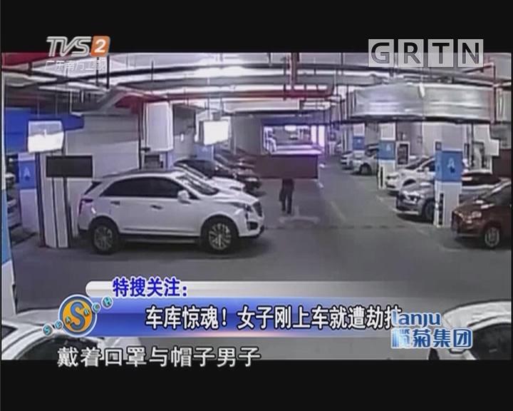 车库惊魂!女子刚上车就遭劫持
