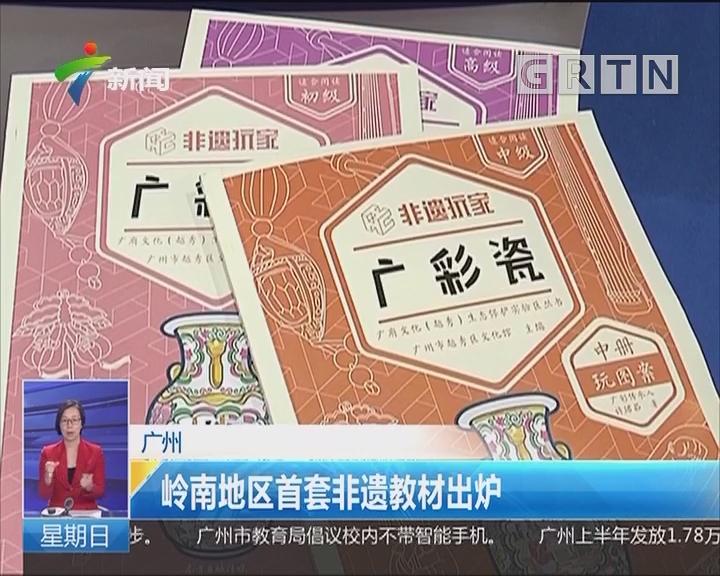 广州:岭南地区首套非遗教材出炉