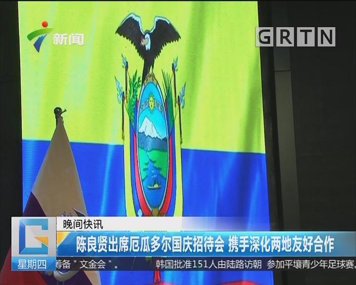 陈良贤出席厄瓜多尔国庆招待会 携手深化两地友好合作
