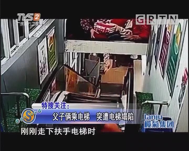 父子俩乘电梯 突遭电梯塌陷
