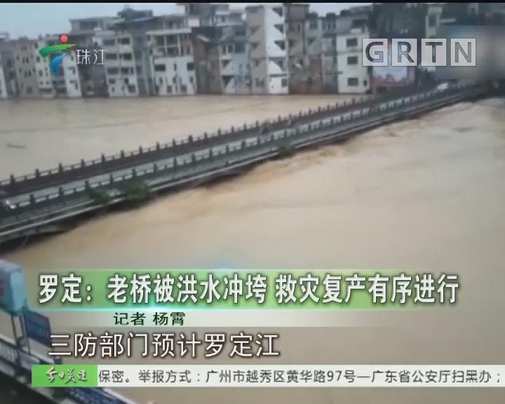 罗定:老桥被洪水冲垮 救灾复产有序进行