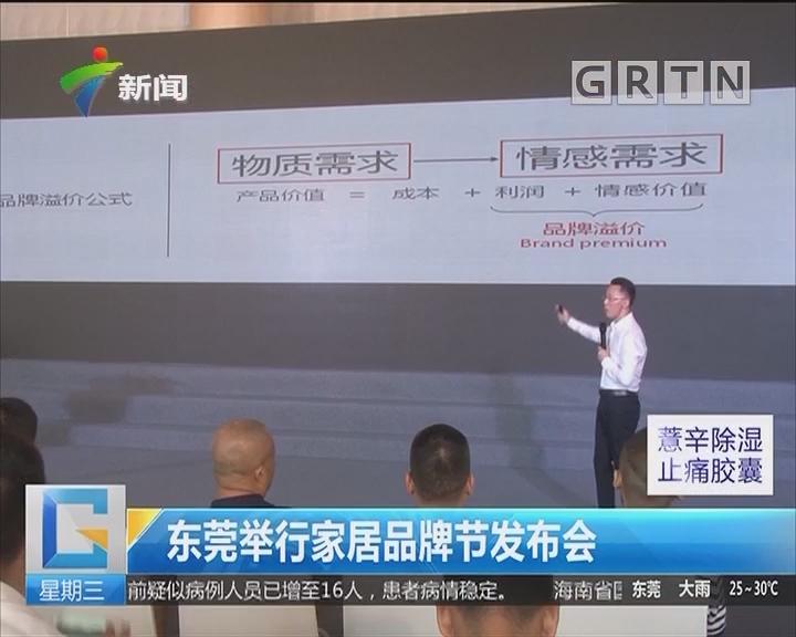 东莞举行家居品牌节发布会
