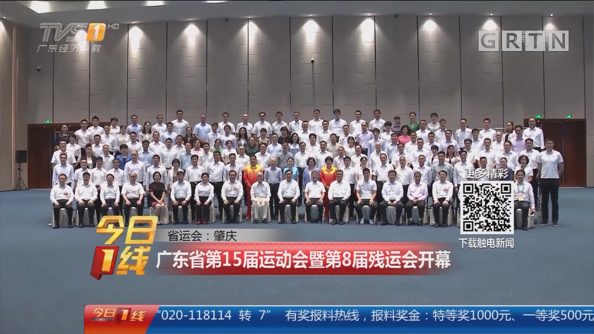 省运会:肇庆 广东省第15届运动会暨第8届残运会开幕