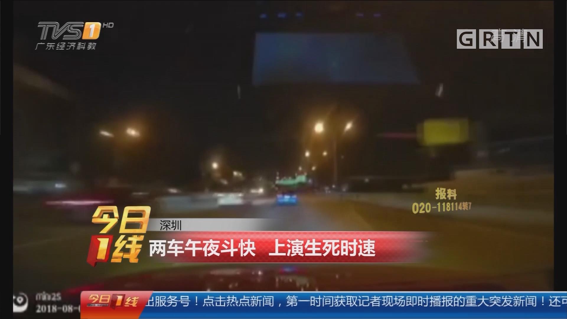 深圳:两车午夜斗快 上演生死时速