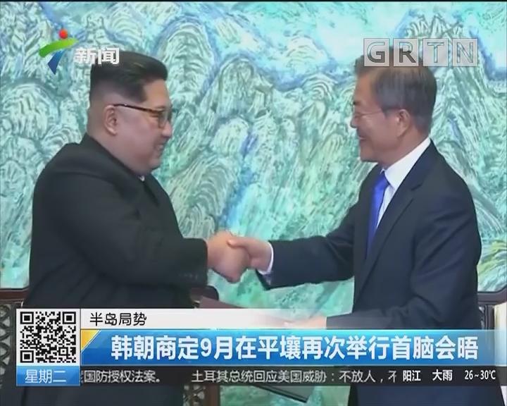 半岛局势:韩朝商定9月在平壤再次举行首脑会晤