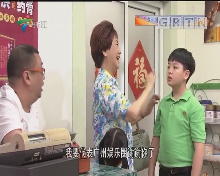 [2018-08-19]外来媳妇本地郎:我要当演员