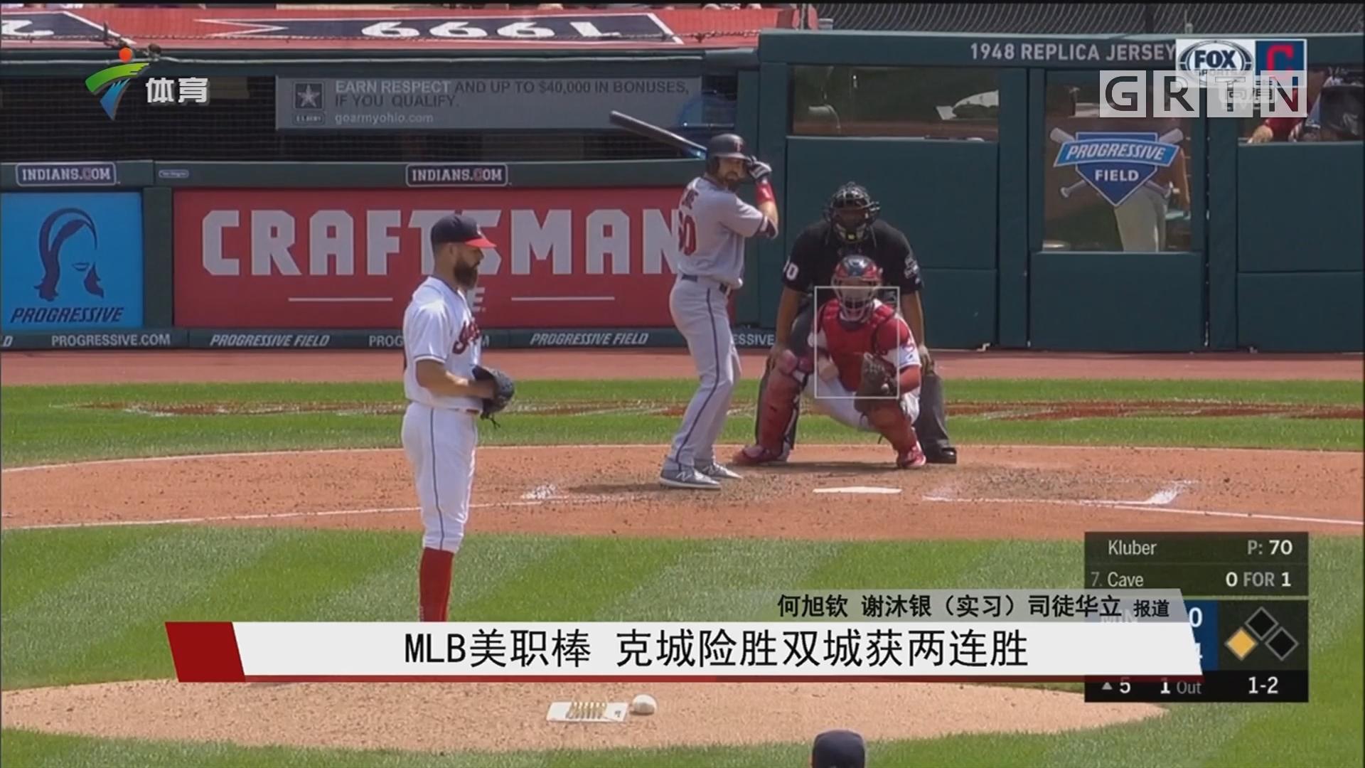 MLB美职棒 克城险胜双城获两连胜