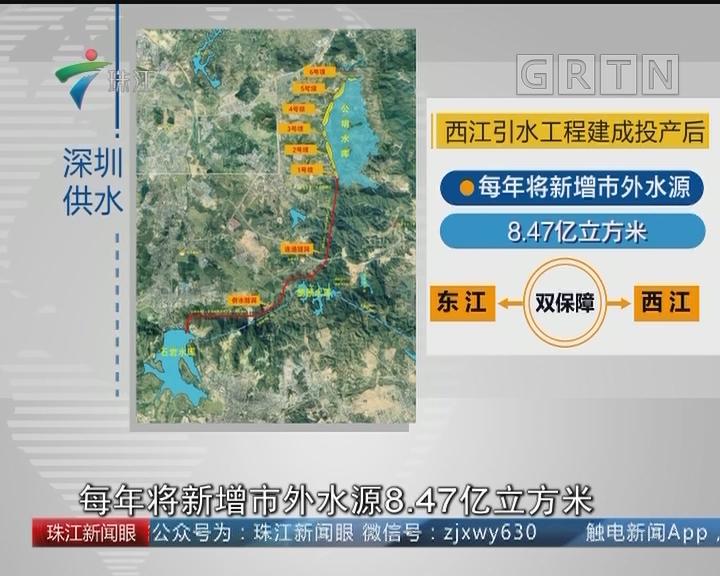 """粤将建113公里""""地下长河"""" 引西江水入广深莞"""