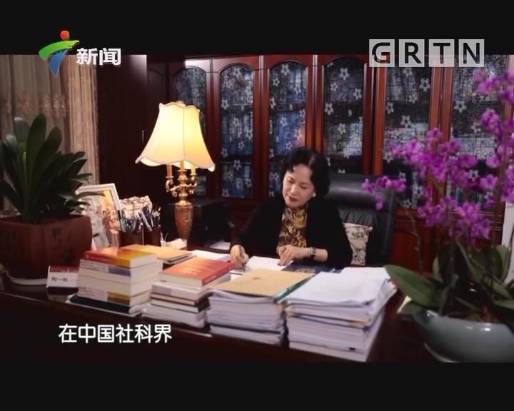 [2018-08-12]权威访谈:陶一桃:经济特区研究的探索者