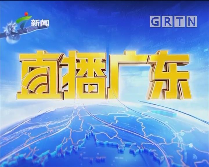 [2019-06-24]直播广东:中央气象台:热带低压登陆广东 华南强降雨